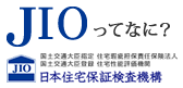 JIOってなに?日本住宅保証検査機構