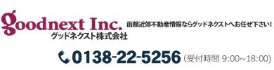 グットホーム株式会社|函館近郊不動産情報ならグットホームへお任せ下さい